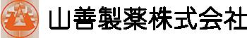 山善製薬株式会社