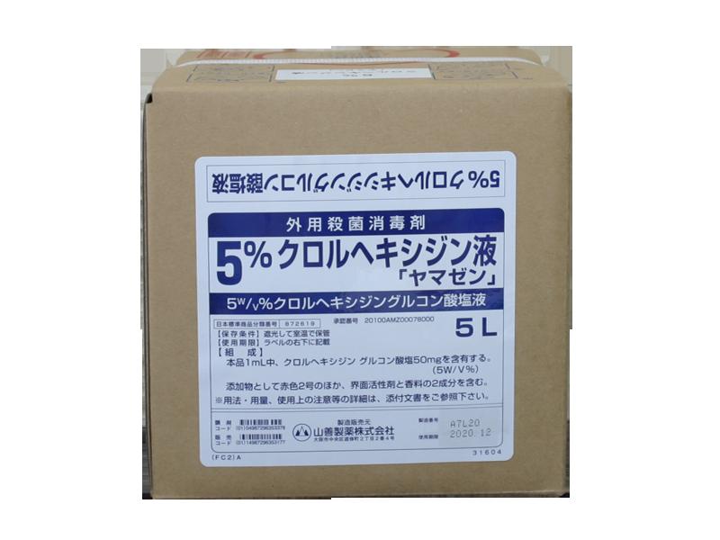 グルコン 酸 塩 クロルヘキシジン